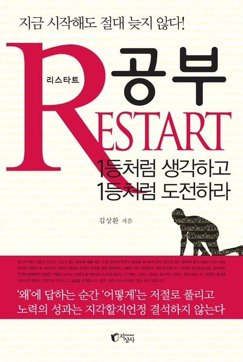 공부 Restart