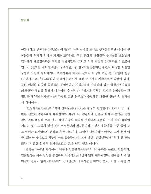 해기옹 김령의 임자도 유배생활 : 艱貞日錄, 歷代千字文
