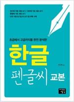 한글 펜글씨교본