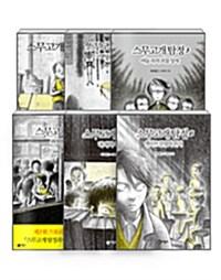 [세트] 스무고개 탐정 1~6 세트 - 전6권