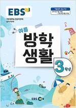 [중고] EBS 여름 방학생활 초등학교 3학년 (2016년)