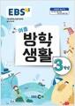 EBS 여름 방학생활 초등학교 3학년 (2016)
