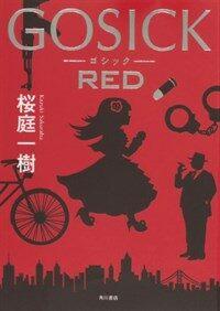 GOSICK RED (單行本) (單行本)