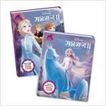 [애플비] 디즈니 겨울왕국 2 무비동화 2권세트