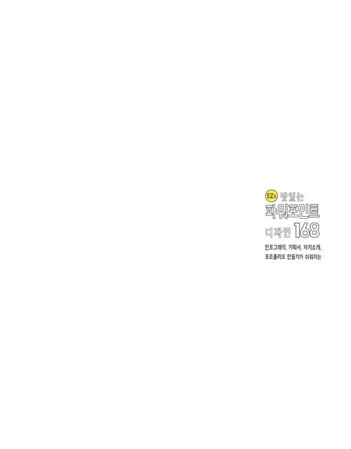 EZ의 맛있는 파워포인트 디자인 168 : 인포그래픽, 기획서, 자기소개, 포트폴리오 만들기가 쉬워지는