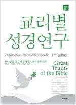 교리별 성경연구