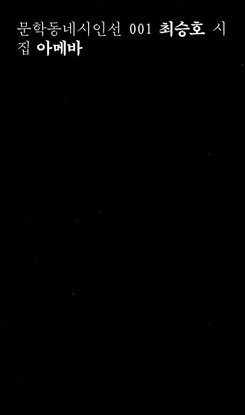아메바 (일반판)