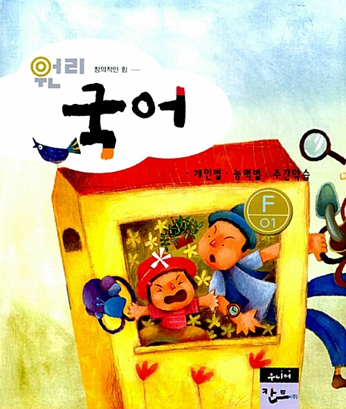 [중고] 원리 국어 F단계 세트 - 전20권