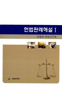 헌법판례해설