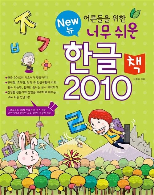 (어른들을 위한) 뉴 너무 쉬운 한글 2010 책