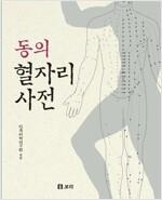 [중고] 동의 혈자리 사전