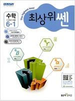 최상위 쎈 초등 수학 6-1 (2018년용)
