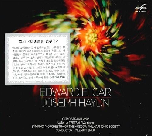 [수입] 엘가 : 바이올린 협주곡 Op. 61 / 하이든 : 바이올린과 피아노를 위한 협주곡 [디지팩]
