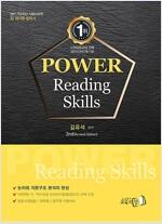 김유석 일반영어 Power Reading Skills