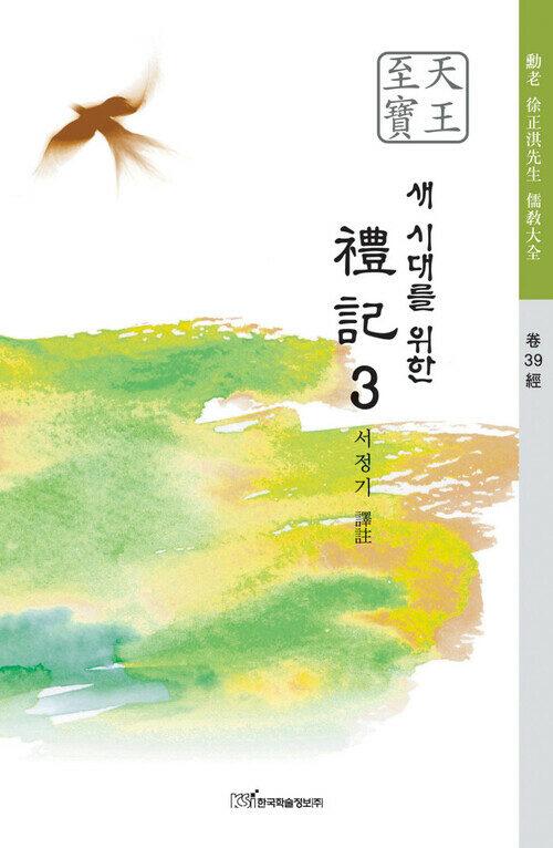 새 시대를 위한 예기(禮記) 03