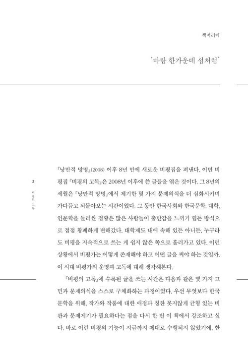 비평의 고독 : 권성우 비평집