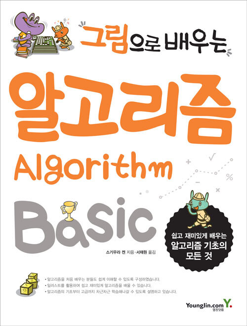 그림으로 배우는 알고리즘(algorism) basic