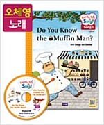 [오체영] Ready,Set,Sing! Food : Do You Know the Muffin Man? / Who Took the Cookies from the Cookie Jar?