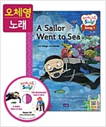 [오체영] Ready,Set,Sing! Animal : A Sailor Went to Sea / Old MacDonald Had a Farm