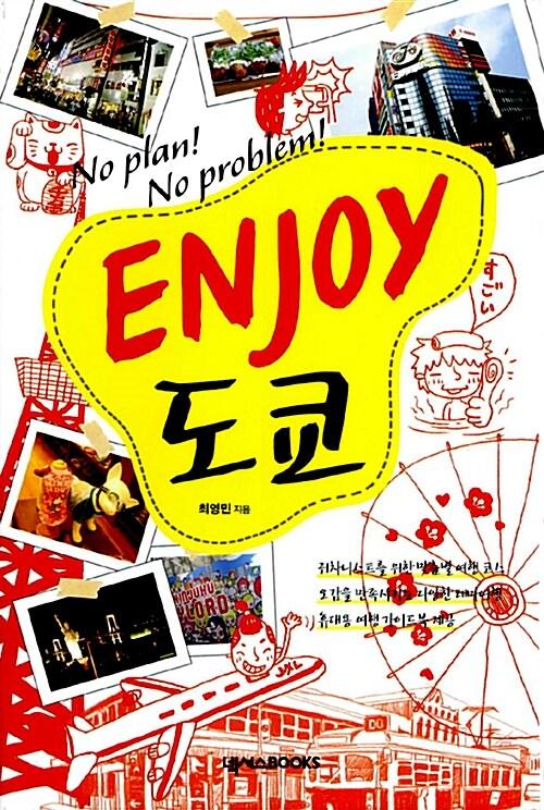 Enjoy 도쿄