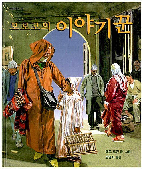 모로코의 이야기꾼