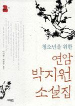 청소년을 위한 연암 박지원 소설집