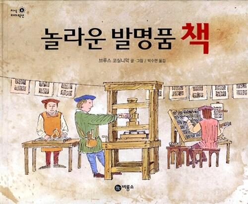 [중고] 놀라운 발명품 책
