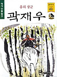 홍의 장군 곽재우