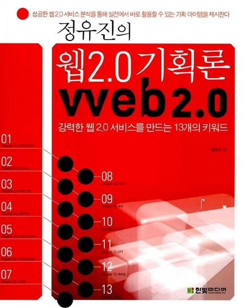 정유진의 웹 2.0 기획론