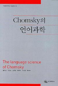 Chomsky의 언어과학