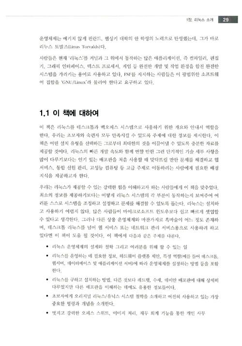 러닝 리눅스 5 판 pdf