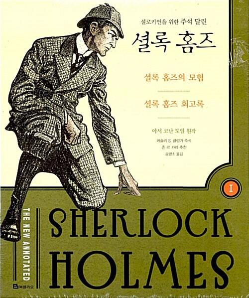 주석 달린 셜록 홈즈 1