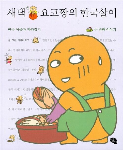 새댁 요코짱의 한국살이 두 번째 이야기
