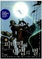 [중고] 피터팬과 마법의 별 2