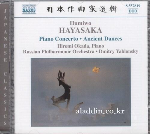 [수입] 하야사카 : 피아노 협주곡, D조의 서곡 & 좌우의 옛 춤곡