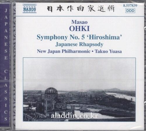 [수입] 오키 : 교향곡 5번 히로시마 & 일본 랩소디