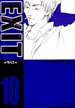 엑시트 Exit 10