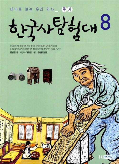 한국사 탐험대 8