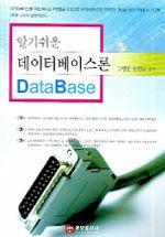 (알기쉬운)데이터베이스론