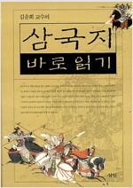 김운회 교수의 삼국지 바로 읽기 (합본)