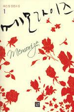 메모라이즈 : 최은경 장편소설