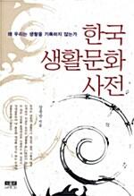 한국생활문화사전