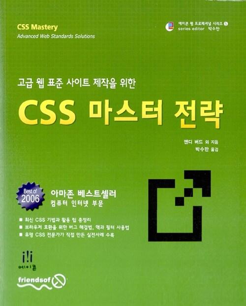 CSS 마스터 전략