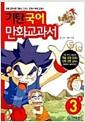 [중고] 기탄 국어 만화교과서 3-1