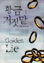 황금 거짓말 : 채원 장편소설