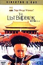 마지막 황제 디렉터스 컷