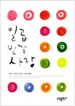 [중고] 일곱 빛깔 사랑
