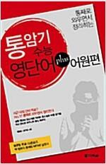 [중고] 통암기 수능 영단어 plus 어원편