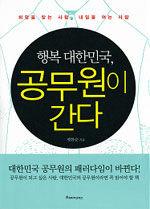 행복 대한민국, 공무원이 간다 : 희망을 찾는 사람, 내일을 여는 사람