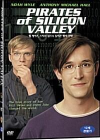 빌 게이츠, 스티브 잡스의 실리콘 밸리 전쟁